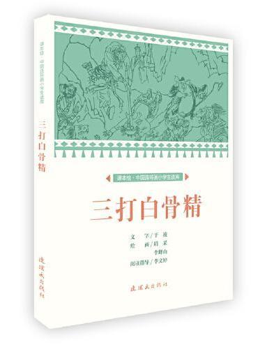 课本绘 中国连环画小学生读库-三打白骨精