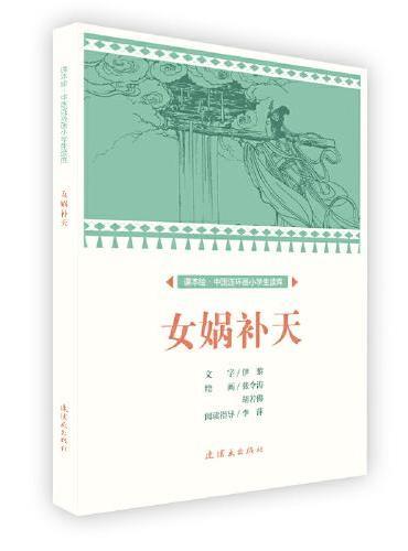 课本绘 中国连环画小学生读库-女娲补天