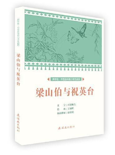 课本绘 中国连环画小学生读库-梁山伯与祝英台