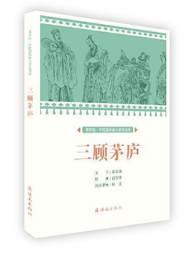 课本绘 中国连环画小学生读库-三顾茅庐