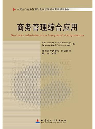 自考教材   商务管理综合应用(2011年版)(中英)