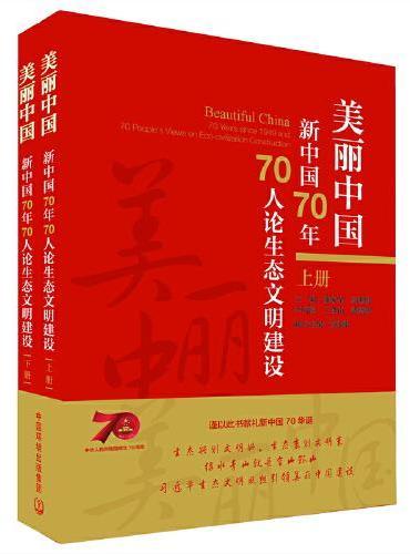 美丽中国 : 新中国70年70人论生态文明建设