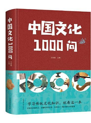 中国文化1000问