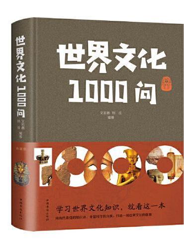 世界文化1000问