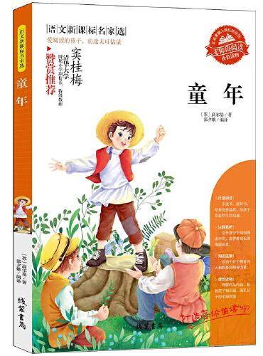 【童年】语文新课标小学生课外阅读书三年级四五六6-12-15岁非注音畅销童书青少年课外阅读书籍世界名著