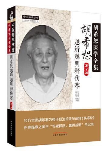 胡希恕越辨越明释伤寒(第2版)·中医师承学堂