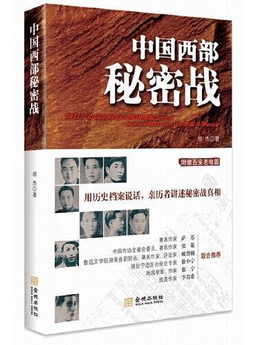 中国西部秘密战(修订版)