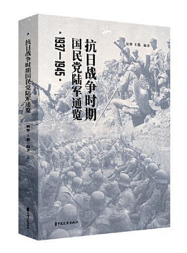 抗日战争时期国民党陆军通览