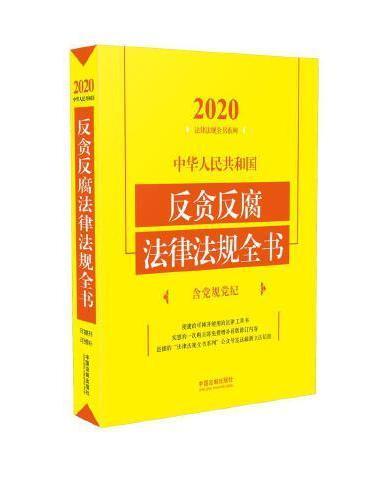 中华人民共和国反贪反腐法律法规全书(含党规党纪)(2020年版)