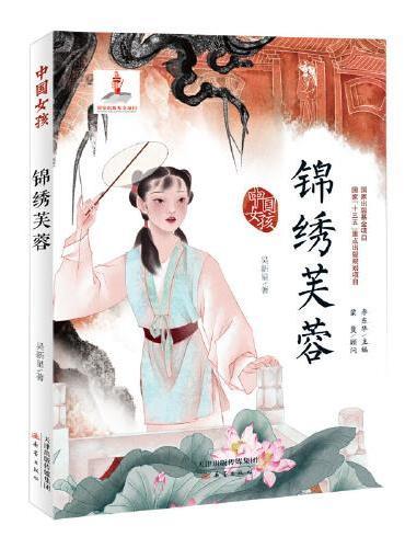 中国女孩--锦绣芙蓉