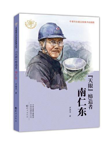 """共和国大科学家故事丛书   """"天眼""""缔造者 南仁东"""