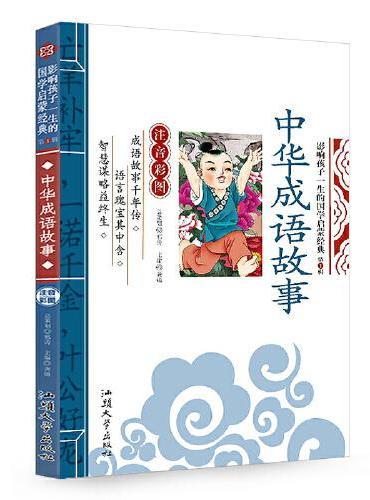 中华成语故事 影响孩子一生的国学启蒙经典(注音彩图版)一二三年级儿童文学小学生课外阅读必读名著