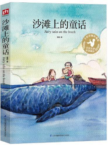 """沙滩上的童话(手绘彩插珍藏版)""""国际安徒生奖""""提名作家金波作品集"""