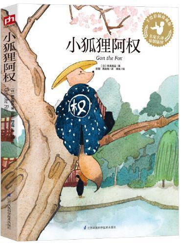 小狐狸阿权(手绘彩插珍藏版)日本天才童话作家新美南吉精选作品集!