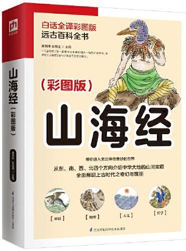 山海经(白话全译彩图版)中国玄幻之源,上古神怪大全