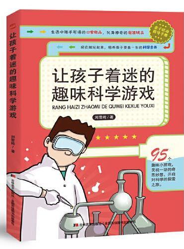 让孩子着迷的趣味科学游戏(孩子认识科学的启蒙书,中国科技馆送给孩子们的礼物,鼓励孩子早做实验。)