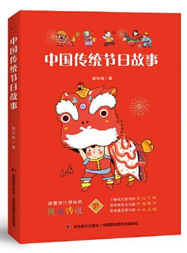 中国传统节日故事(新闻广电总局传统文化优秀读本,中德青少年文化交流互换图书。)