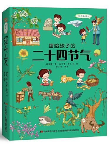 """画给孩子的二十四节气 : 精装彩绘本(中国第五大发明,非物质文化遗产,世界唯一的""""二十四节气"""")"""