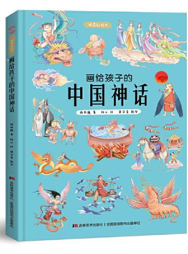 画给孩子的中国神话 : 精装彩绘本(2020优秀图书,故宫院长推崇阅读,零口碑营销10万+)