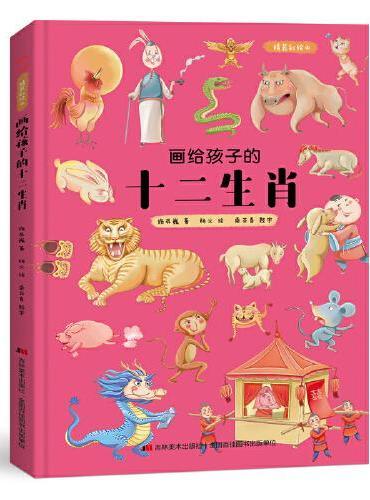 画给孩子的十二生肖 : 精装彩绘本(送给孩子的吉祥礼物,让孩子了解自己的生肖故事,体验祖先文化遗泽。)