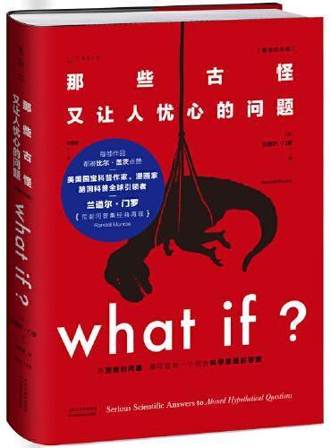 What if?那些古怪又让人忧心的问题(畅销纪念版)