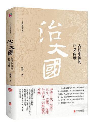 治大国:古代中国的正义两难(中国当代思想隐士熊逸,中国思想史系列;讲透古代中国的正义、道德、伦理,告诉你一切难题的答案。)
