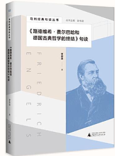 马列经典句读丛书·《路德维希·费尔巴哈和德国古典哲学的终结》句读