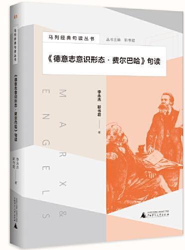 马列经典句读丛书·《德意志意识形态·费尔巴哈》句读