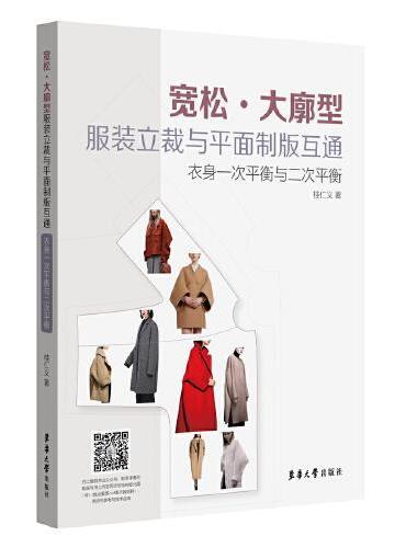 宽松·大廓型服装立裁与平面制版互通:衣身一次平衡与二次平衡