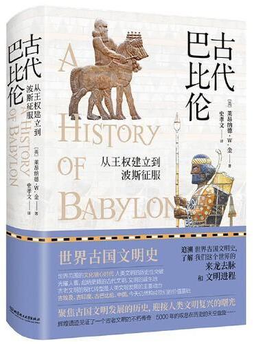 古代巴比伦:从王权建立到波斯征服(精装典藏版)