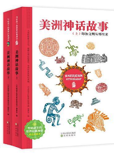 美洲神话故事(全2册)