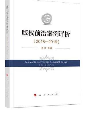版权前沿案例评析(2018—2019)