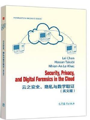 云之安全、隐私与数字取证(英文版)