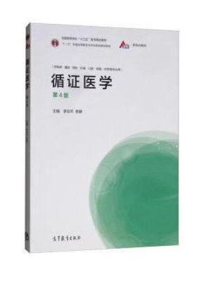 循证医学(第4版)