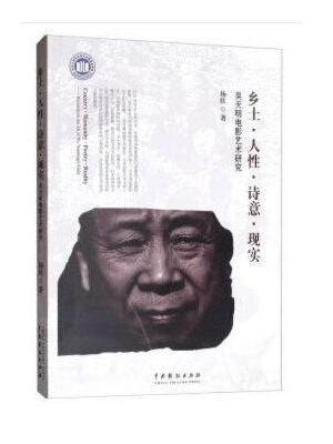 乡土 人性 诗意 现实:吴天明电影艺术研究