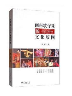 闽南歌仔戏的文化版图
