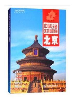 2020年中国分省系列地图册-北京