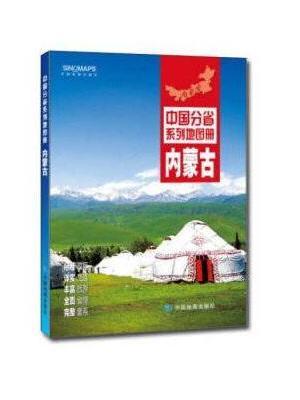2020年中国分省系列地图册-内蒙古