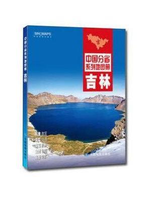 2020年中国分省系列地图册-吉林