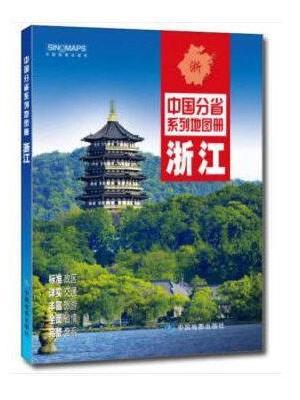 2020年中国分省系列地图册-浙江