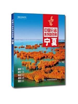 2020年中国分省系列地图册-宁夏