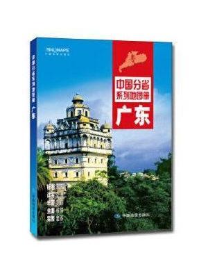 2020年中国分省系列地图册-广东