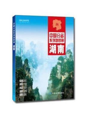 2020年中国分省系列地图册-湖南