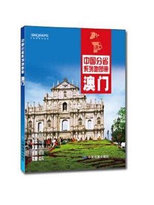 2020年中国分省系列地图册-澳门