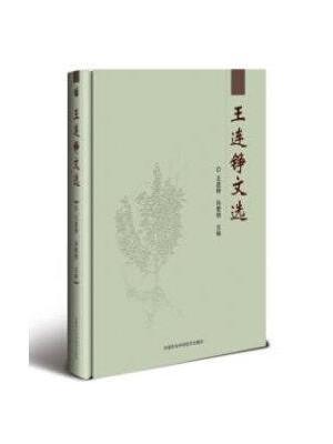 王连铮文选