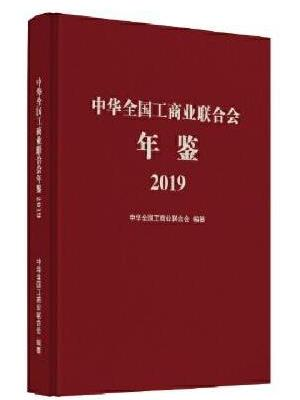中华全国工商业联合会年鉴2019