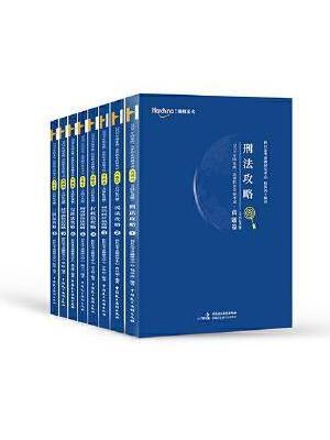 2020年国家统一法律职业资格考试攻略·真题卷(含回忆真题)全8册  柏杜法考
