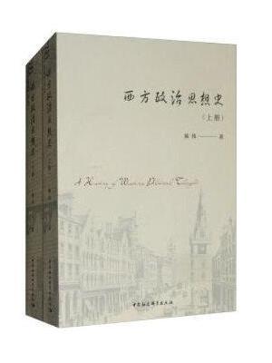 西方政治思想史-(全2册)
