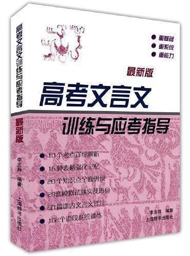 高考文言文训练与应考指导(最新版)