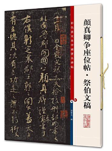 颜真卿争座位帖·祭伯文稿(彩色放大本中国著名碑帖·第五集)